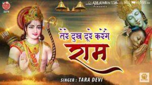 Tere Dukh Dur Karenge Ram Bhajan Mp3 Download – Tara Devi
