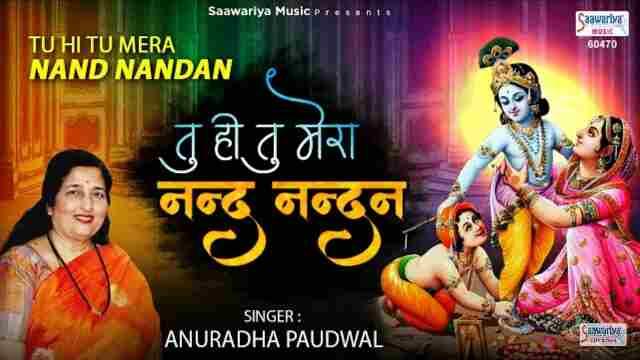 Tu Hi Tu Mera Nand Nandan Bhajan Mp3 Download – Anuradha P.