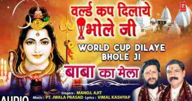 world cup dilaye bhole ji