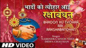 Bhadon Ku Tyohar Aai Rakshabandhan Mp3 Song Download