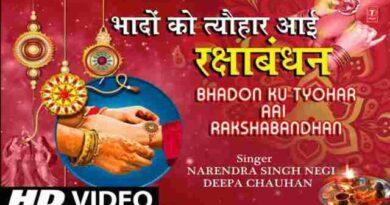Bhadon Ku Tyohar Aai Rakshabandhan