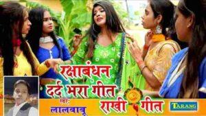 Bhejtani Rakhi Bhaiya Mp3 Download – Lalbabu