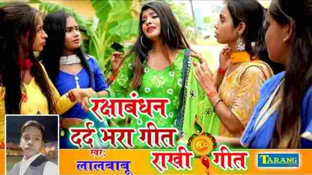 Bhejtani Rakhi Bhaiya