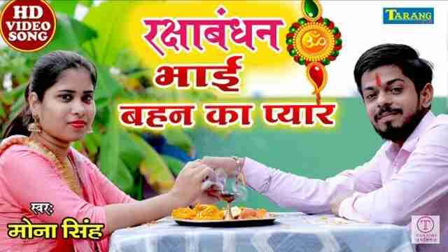 Kabo Kam Jani kariha Dular Ye Bhaiya