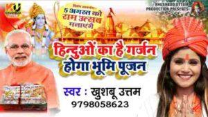 Hinduon Ka Hai Garjan Hoga Bhumi Ka Pujan – Khushboo Uttam