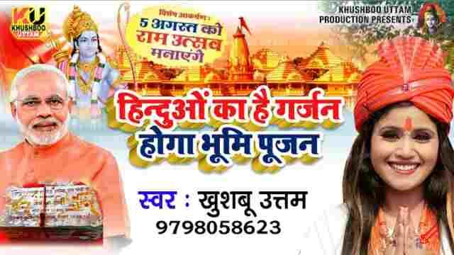 Hinduon Ka Hai Garjan Hoga Bhumi Ka Pujan