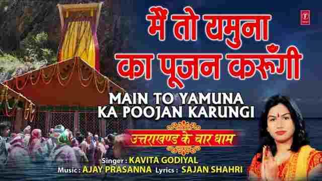 Main To Yamuna Ka Poojan Karungi