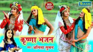 Kanha Murali Bajaye Bhajan Mp3 Download – Anita Suman