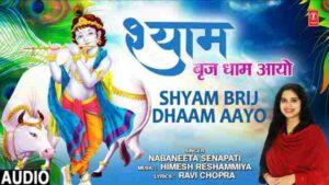 Shyam Brij Dham Aayo Bhajan Mp3 Donwload – Nabaneeta Senapati