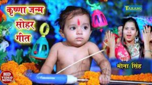 Dhan bate Gokul Nagariya Bhajan Mp3 Download – Mona Singh