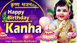 Happy Birthday Kanha Bhajan Mp3 Download – Saurabh Madhukar