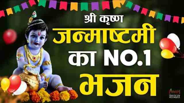 Wo Krishan Murar Hai Bhajan Mp3 Download – Upasana Mehta