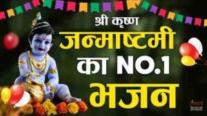 Shyam Happy Birthday To You Bhajan Mp3 Download – Sanjay Soni