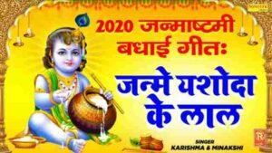 Chhai Hai Khushiya Janme Yashoda Ke Lal Bhajan Mp3 Download – Karishma