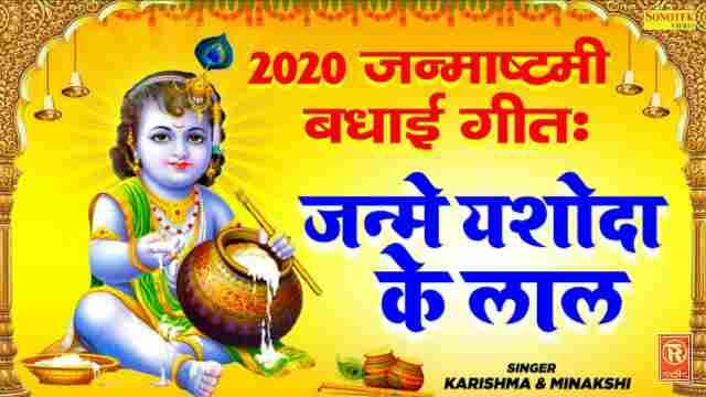 Chhai Hai Khushiya Janme Yashoda Ke Lal