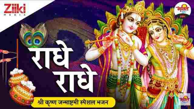 radhe radhe bhajan