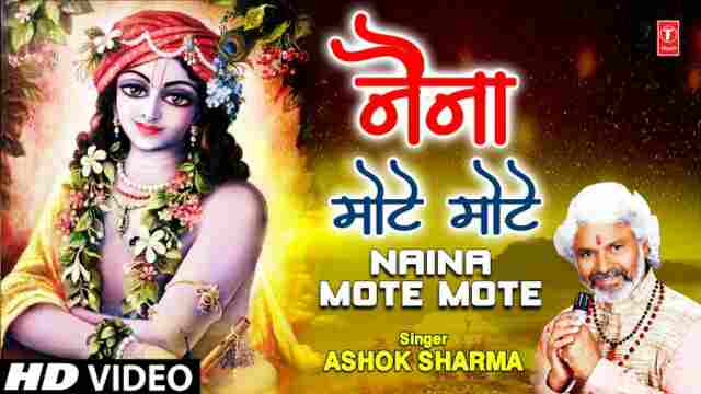 Naina Mote Mote Bhajan Mp3 Download – Ashok Sharma