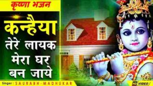 Kanhaiya Tere Layak Mera Ghar Ban Jaaye Bhajan Mp3 Download – Saurabh Madhukar