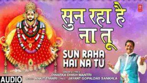 Sun Raha Hai Na Tu Bhajan Mp3 Download – Dwarka Dhish Mantri