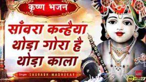 Thoda Gora Thoda Kala Lagta Hai Bhajan Mp3 Download – Saurabh Madhukar