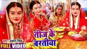 Teej Ke Bartiya Bhajan Mp3 Download – Akshara Singh