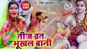 Teej Vrat Bhukhal Baani Bhajan Mp3 Download – Nisha Upadhyay