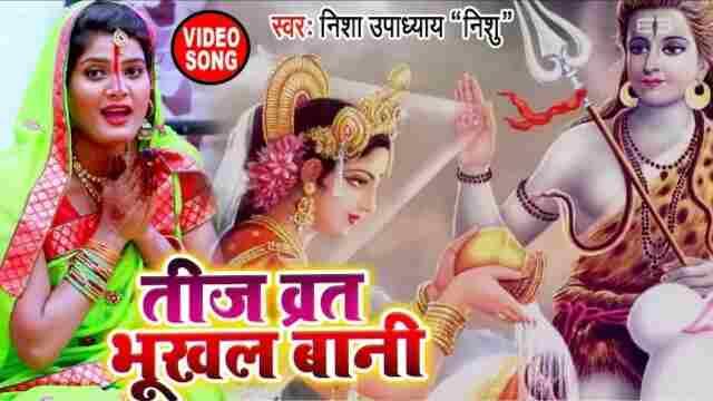 Teej Vrat Bhukhal Baani