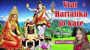 Vrat Hartalika Jo Kare Bhajan Mp3 Download – Ranjeeta Sharma