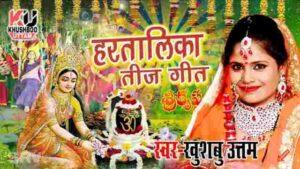 Janam Janam Ka Saath Bhajan Download – Khushboo Uttam