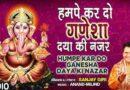 Humpe Daya Kar Do Ganesha