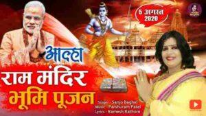 Aalha Ram Mandir Bhumi Poojan Bhajan Mp3 Download