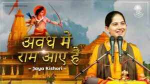 Awadh Mein Ram Aaye Hain Bhajan Mp3 Download – Jaya Kishori