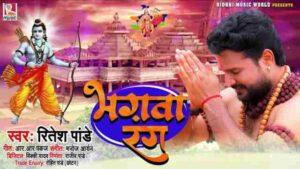 Bhagwa Rang Bhajan Mp3 Download – Ritesh Pandey