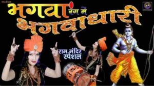 Mere Ram Ayodhya Aa Rahe Mp3 Download – Shehnaz Akhtar
