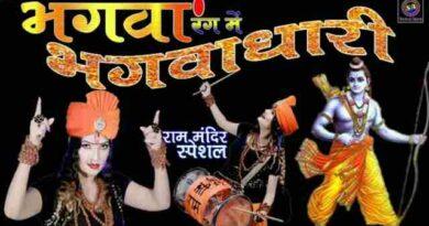 bhagwa rang main bhagwadhari