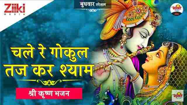 Chale Re Gokul Taj Kar Shyam Bhajan Mp3 Download – Dhananjay