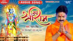 Jai Shree Ram Bhajan Mp3 Download – Pawan Singh