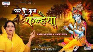 Kar Do Kripa Kanhaiya Itni Bhajan Mp3 Download – Archana Banwari