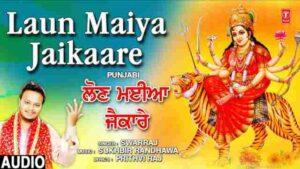 Laun Maiya Jaikaare Bhajan Mp3 Download – Swaraaj