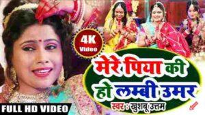 Mere Piya Ki Ho Lambi Umar Mp3 Download – Khushboo Uttam