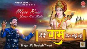 Mere Ram Jaisa Koi Nahi Bhajan Mp3 Download – Neelesh Tiwari
