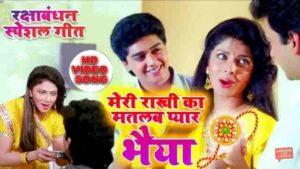 Meri Rakhi Ka Matlab Hai Pyar Bhaiya Mp3 Download