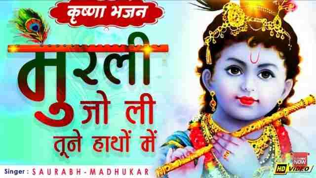Murli Jo Li Tune Hathon Mein Bhajan Mp3 Download – Saurabh Madhukar