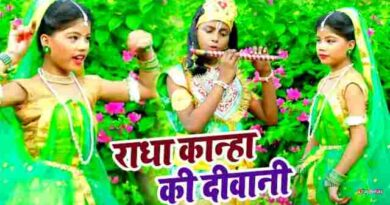 Radha Kanha Ki Diwani Bhajan Mp3 Download - Mini Manish, Rani Shree