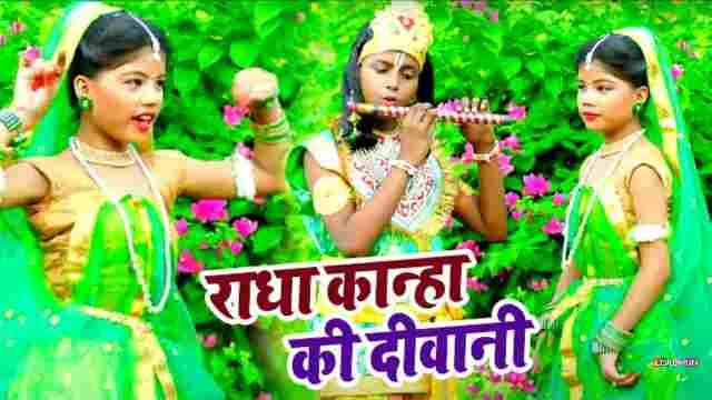 Radha Kanha Ki Diwani Bhajan Mp3 Download - Mini Manish, Rani Shree