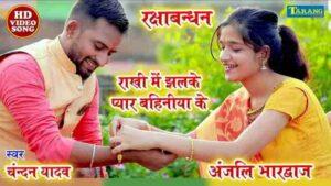 राखी में झलके प्यार बहिनिया के सांग डाउनलोड – अंजलि भारद्वाज