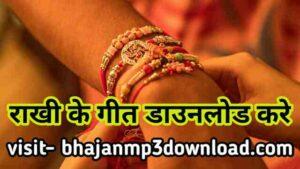 Latest Raksha Bandhan Song Mp3 Download