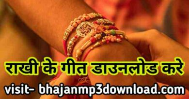 Latest Raksha Bandhan Song