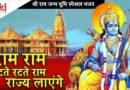 राम राम रटते-रटते राम राज्य लाएंगे