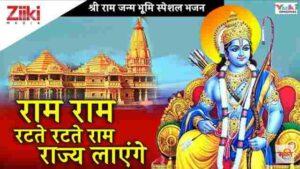 राम राम रटते-रटते राम राज्य लाएंगे भजन डाउनलोड – अनुपम आनंद